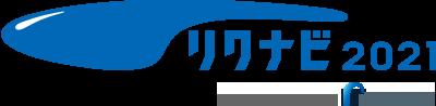 リクナビ2021ロゴ